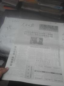 浜烘皯鏃ユ姤2000骞�12鏈�27鏃� 浠婃棩12鐗�