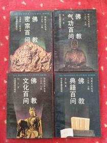 宗教文化丛书 4本合售(佛教气功、文化、密宗、典籍百问)