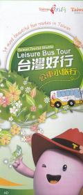 台湾好行——公车小旅行(英文版)[2015年4月]