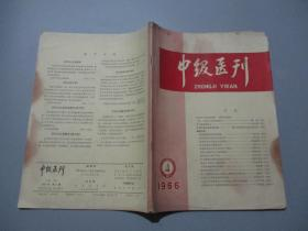 中级医刊(1966年第4期)