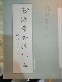 李洪贵书法作品