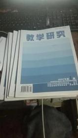 教学研究2012年1.3.4.5.6