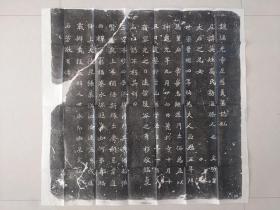 魏瑶光寺尼慈义墓志铭(元恪皇后高英墓志铭)            。