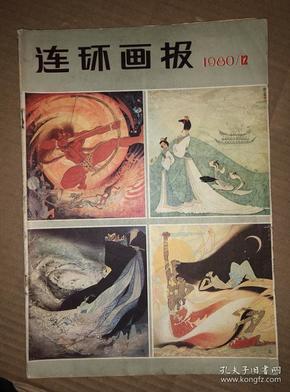 连环画报 1980年第12期