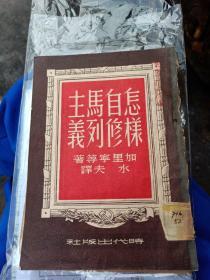 红色文献《怎样自修马列主义》1952年泸第十版,1册全,内品佳