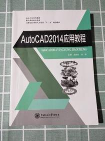 AutoCAD2014应用教程