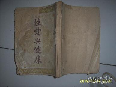 民国27年  性爱与健康  章康道医师编
