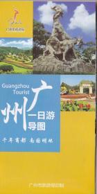 广州一日游导图