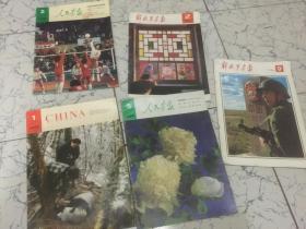 解放军画报 1983年2期、1984年第9期、人民画报 1982年第5期、1982年第2期、人民画报;英文版 1982年第1期[五期合售]