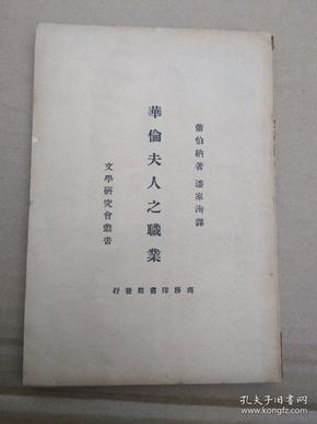 文学研究会丛书:《华伦夫人之职业》