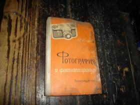 俄文,外文原版,照相机,相机,说明书,介绍,摄影,1963年,具体看图