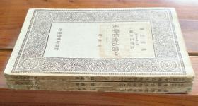 中国古代哲学史(初版1-3册全 万有文库)