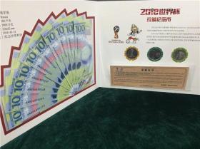 2018年俄罗斯世界杯纪念硬币纪念钞十钞三币 十连号带册保真
