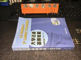 大学法语简明教程 附光盘
