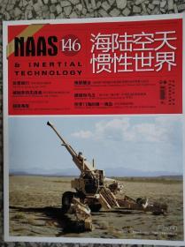 海陆空天惯性世界 NAAS 第146期