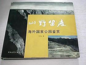 山野留痕:海外国家公园鉴赏 (作者王早生签名)