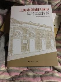 上海市黄浦区城市基层党建探微