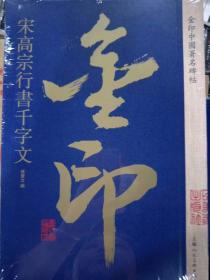 宋高宗行书千字文  金印中国著名碑帖  正版书法