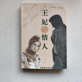 《王妃与情人》法国长篇小说(这部小说是以戴安娜王妃为原型创作的)