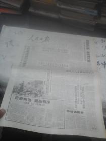 浜烘皯鏃ユ姤2000骞�12鏈�23鏃� 浠婃棩8鐗�