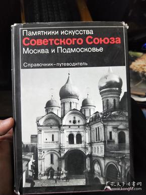俄文原版关于古堡建筑的一本书 多插图 看图