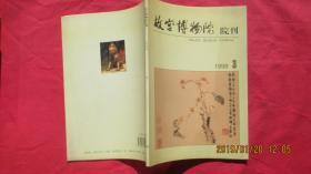 故宫博物院院刊 1998年第3期(季刊)《故宫博物院院刊》编辑 / 紫禁城出版社