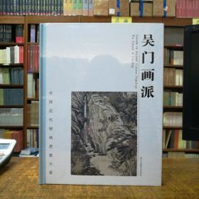 中国历代绘画流派大系:吴门画派