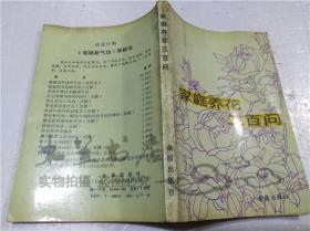 家庭养花三百问 冯天哲 金盾出版社 1988年1月 32开平装