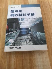 建筑用钢铁材料手册