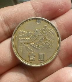 85年壹圆 长城币