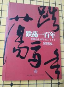 跌荡一百年:中国企业1870 -1997(下)
