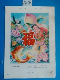 宣传画、年画(年画缩样)福寿康泰
