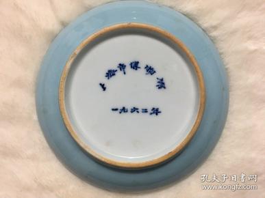 1962年上海市博物馆珍藏版单色天蓝釉盘子一个,盘口直径15厘米,高3.5厘米;