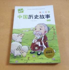 木头人 中国历史故事(全彩页必读名著注音美绘本)