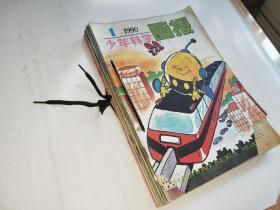少年科学画报 1990年全年1-12期【线装合订本】第一期前外封破了一点;看图