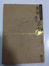 泰州文化丛书:泰州学派