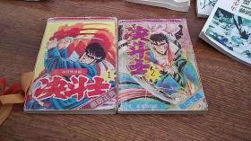 32开 老卡通漫画:决斗士1.2 共2本合售  私藏品好