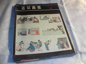 连环画报1979【2】