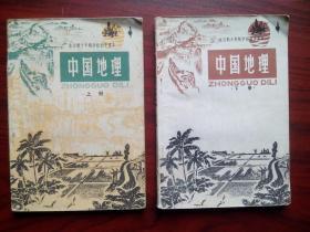 全日制 十年制 初中中国地理 全套2本,初中地理1982-1983年4版