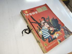 少年科学画报1988【少1和9】10本合售。书衣破了、看图