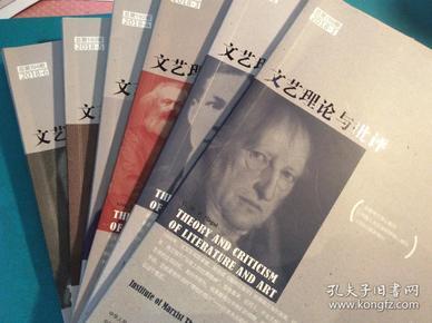 《文艺理论与批评》杂志2918年全年六期