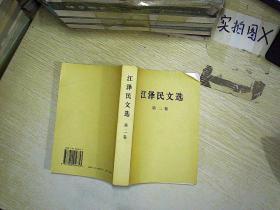 江泽民文选(第2卷)  ,