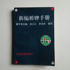新编桥牌手册