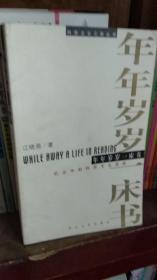年年岁岁一床书