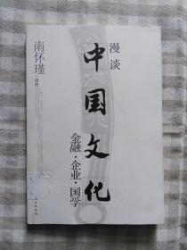 漫谈中国文化  金融 企业国学 南怀瑾签名本