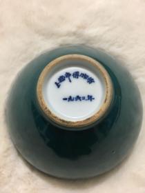 1962年上海市博物馆珍藏版单色绿釉斗笠碗一个,碗口直径11.5厘米,高7厘米;