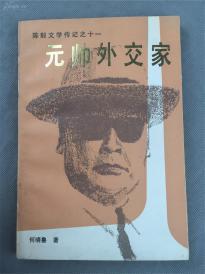 陈毅文学传记之十一 ――元帅外交家  【作者何晓鲁签名赠送本】