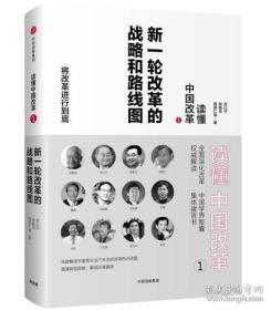 读懂中国改革1.新一轮改革的战略和路线图(修订版 )