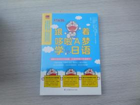 跟着哆啦A梦学日语(全新正版原版书未拆封1本)
