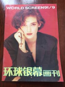 环球银幕画刊1991年第9期